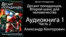 А. Конторович - Десант попаданцев. Второй шанс для человечества. 1 книга из 7. Часть 2.