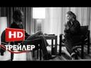 3 дня с Роми Шнайдер - Русский трейлер (2018)