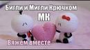 МК Бигли и Мигли вязаные игрушки Амигуруми crochet Bigli Migli Amigurumi