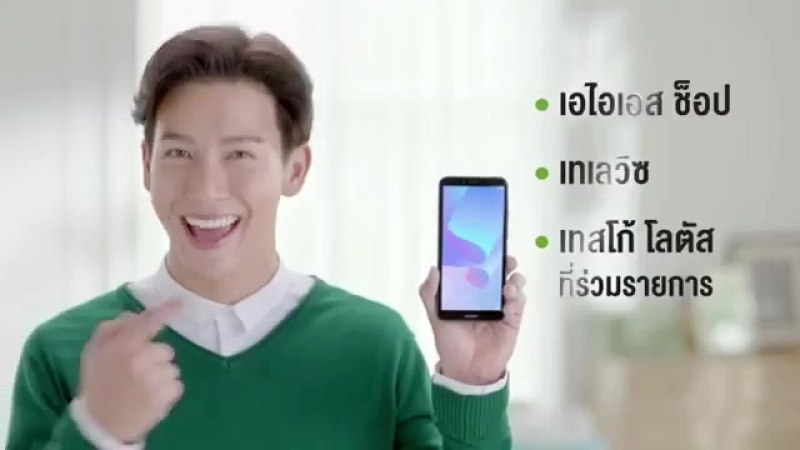 Пуш в рекламе (AIS special deal,huawei Y6 Prime 2018 )