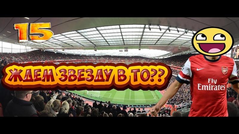 FIFA 18 Карьера за Arsenal 15 ТОП ТРАНСФЕРЫ ХОРОШИЕ ИГРЫ