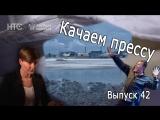 Армянск, зарплата учителей, дыра в космосе и Тони Роббинс Качаем прессу-42