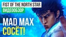 Обзор игры Fist of the North Star: Lost Paradise