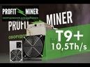 Antminer T9. Profit-Miner. Подключение и тестирование.