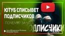 Ютуб списывает подписчиков! Новости YouTube от Томина! У вас пропали подписчики на ютубе Сколько