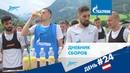 Двадцать четвертый день в Австрии передачи удержание мяча и тактические взаимодействия
