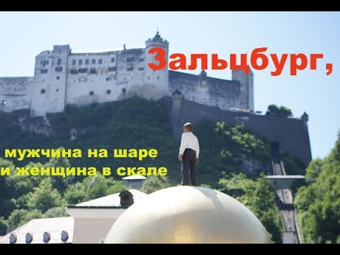 Зальцбург. Мужчина на шаре и женщина в скале.