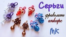 4 варианта серьги фриволите анкарс простых элементов мастер класс Earrings tatting frivolite ankars
