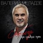 Валерий Меладзе альбом Свобода или сладкий плен