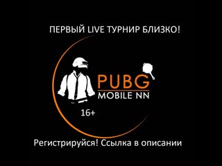 Тизер 1. Live-Tournament. Pubg Mobile NN cover. (Big Baby Tape - Gimme the Loot)
