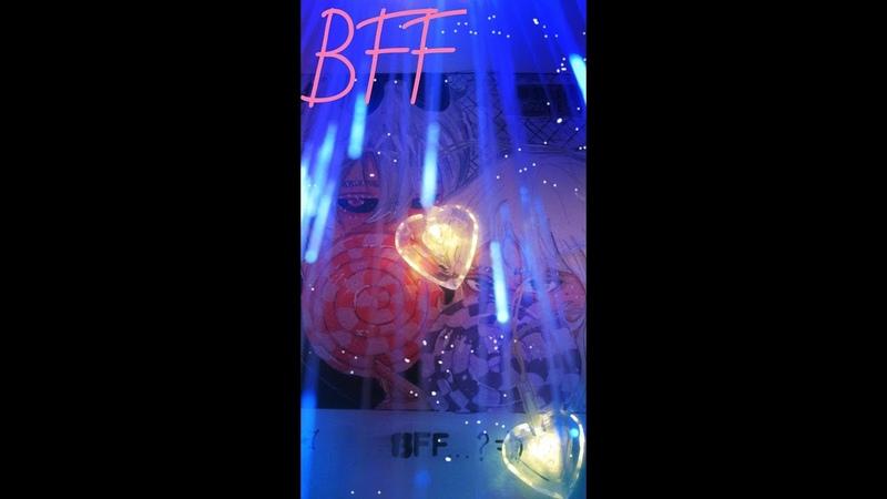 BFF = 7 минут романтического настроения ♥
