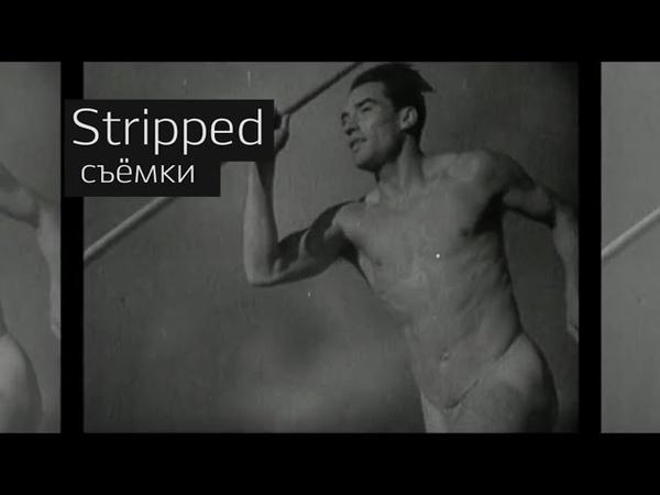 Как снимали клип Rammstein Stripped Full HD на русском making of