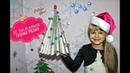 DIY Новогодняя ЕЛКА своими руками из обычных журналов Делаем бюджетную елочку своими руками