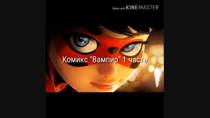 Комикс Вампир 1 часть/Леди Баг и Супер Кот