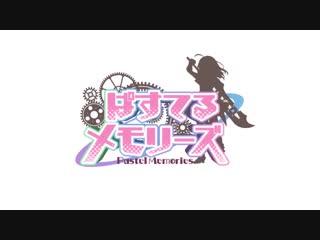 Pastel Memories - трейлер.