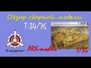 Обзор содержимого коробки сборной масштабной модели фирмы ARK-models захваченный немецкий танк Т-34/76 в масштабе 1/35. si-modelist/goods/model/tehnika/ark-models/469/49518.html