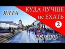 ЯЛТА или ГУРЗУФ КУДА ЛУЧШЕ не ЕХАТЬ. Крым 2018. Отдых в Крыму.