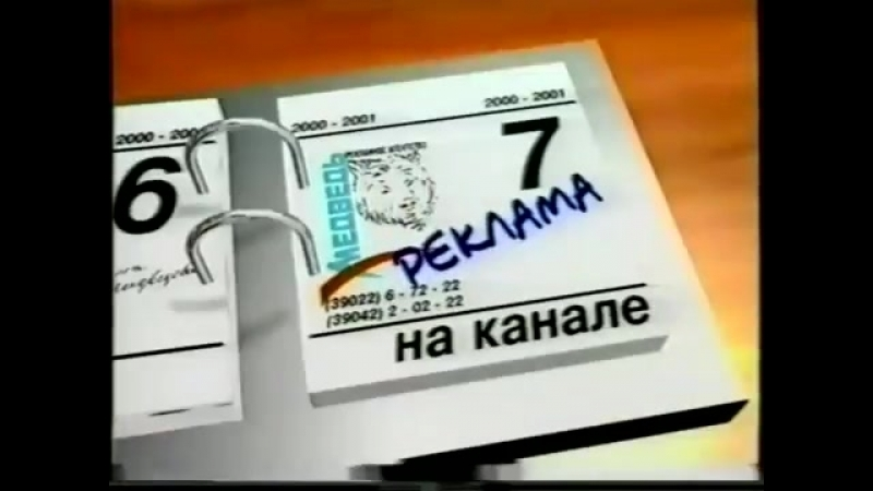 (staroetv.su) Рекламная заставка (ТВ-7 [г. Абакан], 2000-2001)