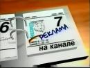 ( Рекламная заставка (ТВ-7 [г. Абакан], 2000-2001)