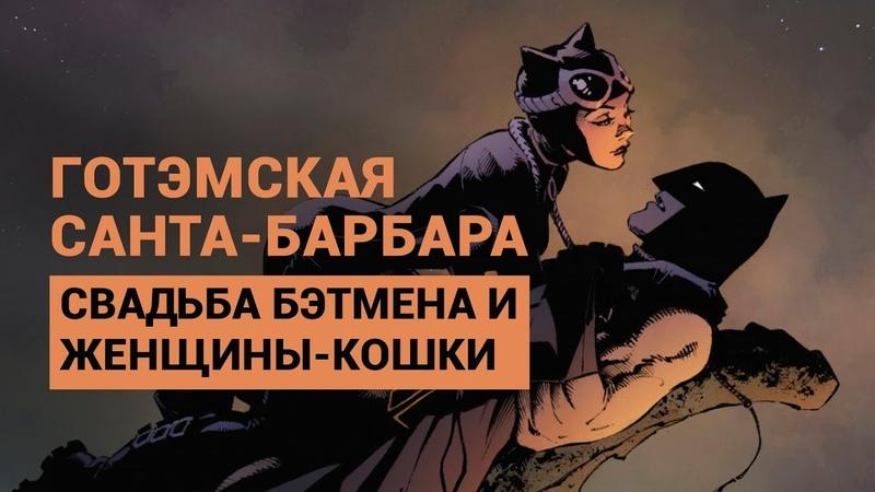 Готэмская Санта Барбара свадьба Бэтмена и Женщины кошки
