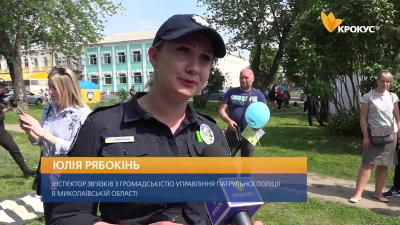 Національна поліція влаштувала масштабний захід для білоцерківських дітлахів.