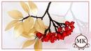 Рябина из лент Осень Канзаши МК DIY Kanzashi Rowan ribbon Autumn