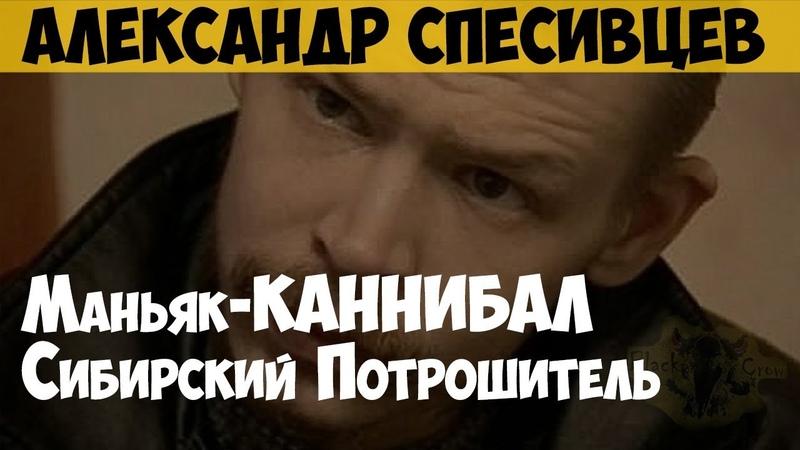 Александр Спесивцев. Серийный убийца, маньяк, каннибал. Новокузнецкий монстр. Сибирский потрошитель