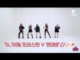 [Interview] PRISTIN V (프리스틴 V) - Get It @ 1theK Q! My Dance