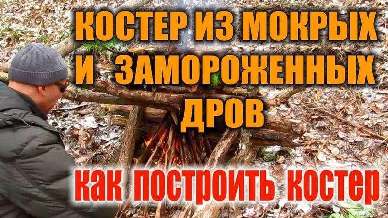 Костер из мокрых, гнилых и замороженных дров Максим Медведев 10.11.2018