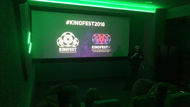 ✨ Совсем скоро открытые показы «KINOFESTа-2018» завершаются!  📌 Ну а сегодня мы продолжаем просматр