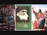 Святитель Лука (Войно-Ясенецкий). Наука и религия. Глава третья. Источники предубеждения.