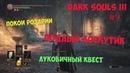 Возвращаем броню мистеру Луковице Dark Souls 3 9