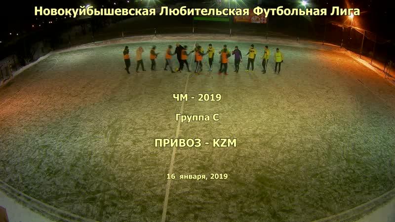 3 тур ЧМ - 2019 Привоз - KZM 4 -16 19.01.2019