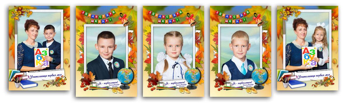 Фотосессия «Я— первоклашка!» вгимназии №343Невского района Санкт-Петербурга . Портретная фотосъёмка для фотопланшетов «Я— первоклашка!»