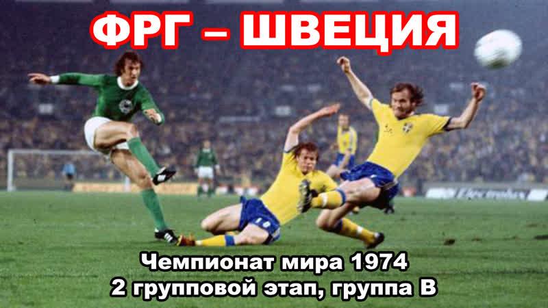 ФРГ - Швеция (чемпионат мира 1974, 2 групповой этап, группа B). Комментатор - Денис Цаплинд