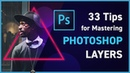 33 Tips for Mastering Photoshop Layers