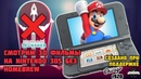 Смотрим 3D фильмы на Nintendo 3DS без взлома!