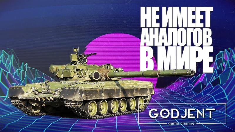 Т 80Б НЕ ИМЕЕТ АНАЛОГОВ В МИРЕ