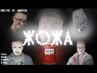 Жожа - Короткометражный фильм (2018)