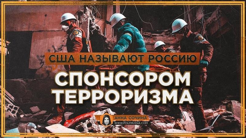 BBC признает видео Белых касок постановкой, а США называют Россию спонсором терроризма (Анна Сочина)