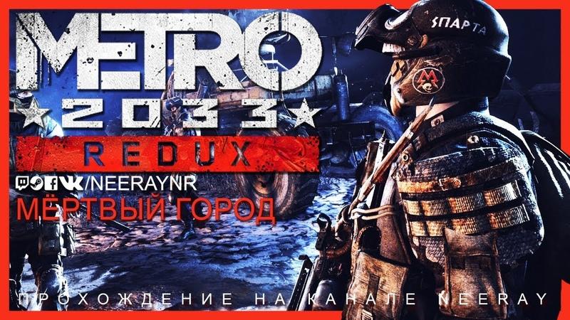Metro Redux - МЁРТВЫЙ ГОРОД