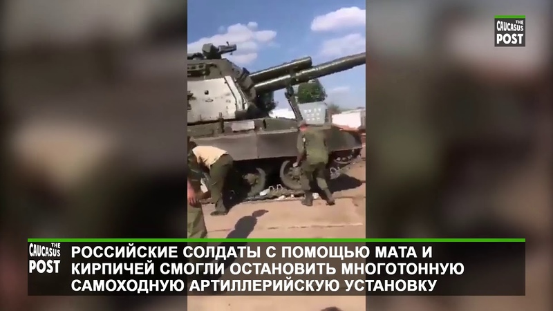 Российские солдаты останавливают САУ/Russian soldiers stop self-propelled artillery installation