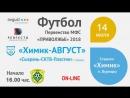 14.07.2018 Химик-АВГУСТ vs Сызрань-СКТБ-Пластик