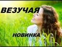 Очень интересный фильм новинка ВЕЗУЧАЯ 2017 Русские Мелодрамы Новинки,Новые сериалы 2017