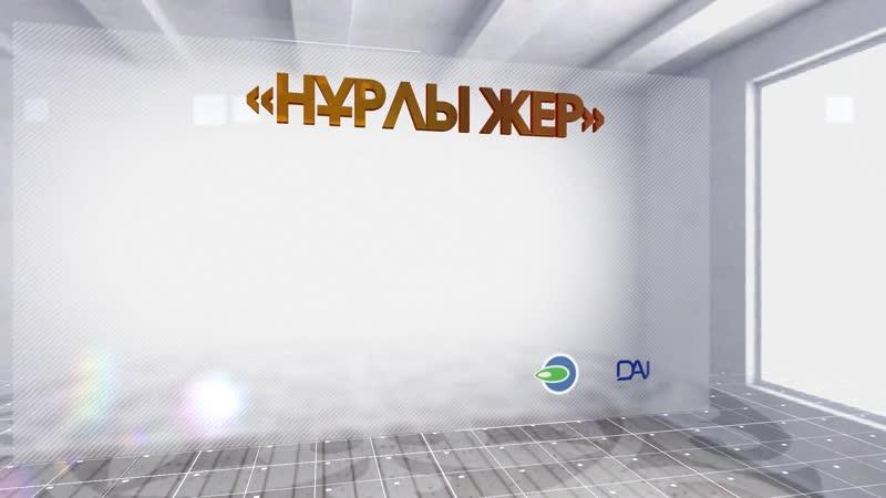НУРЛЫ ЖЕР_КАЗ