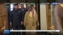 Новости на Россия 24 Рамзан Кадыров посетил Бахрейн