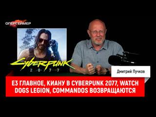 Е3 главное, киану в cyberpunk 2077, watch dogs legion, commandos возвращаются