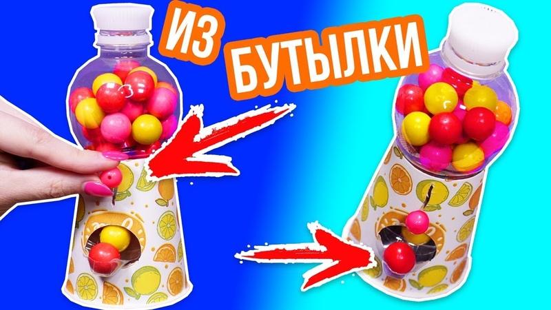 Конфетный автомат за 5 мин Из пластиковый бутылки и стаканчика Бюджетный DIY 🐞 Afinka