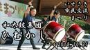 和太鼓集団 ひむかし、いせさき市民交流まつりで演奏。2018.10.21