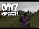 Dayz Epoch ARMA 2